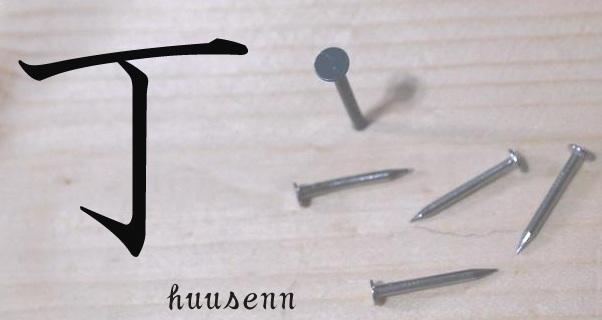 漢字の覚え方 丁: 風船あられの漢字ブログ