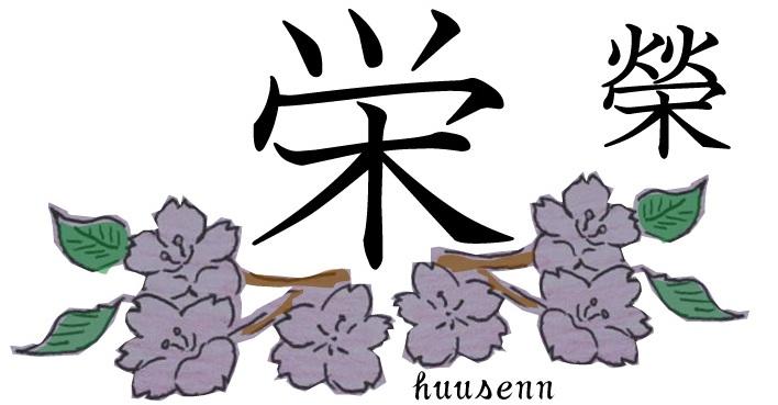 漢字の覚え方 熒・: 風船あられの漢字ブログ