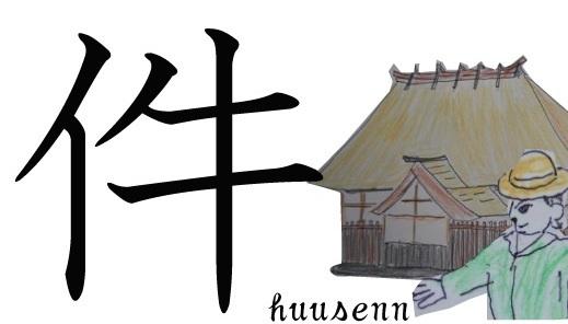 漢字の覚え方 牛: 風船あられの漢字ブログ
