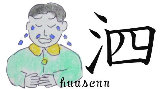 漢字の覚え方 四: 風船あられの漢字ブログ