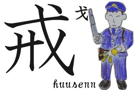 漢字の覚え方 戒: 風船あられの漢字ブログ