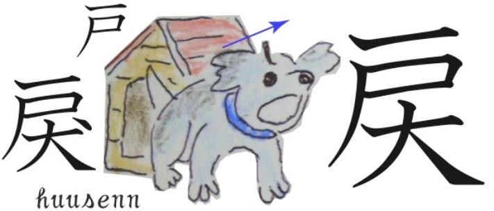 漢字の覚え方 戻: 風船あられの漢字ブログ