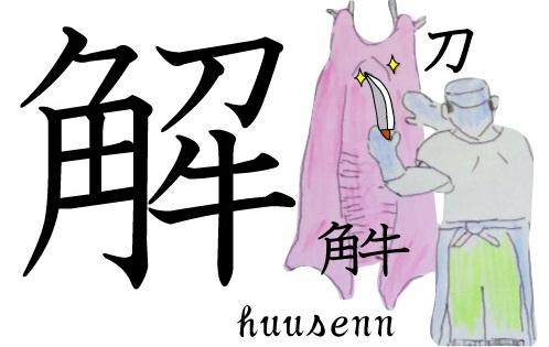 漢字の覚え方 解: 風船あられの漢字ブログ