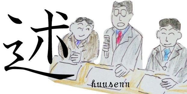 漢字の覚え方 朮: 風船あられの漢字ブログ