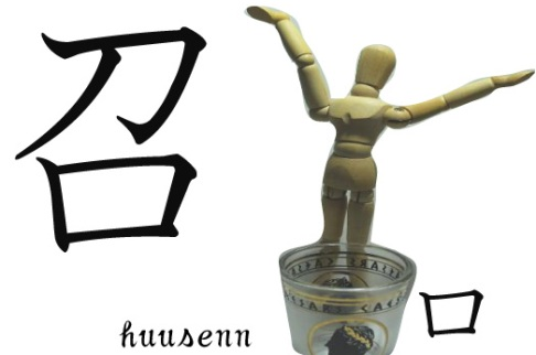 漢字の覚え方 召: 風船あられの漢字ブログ