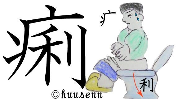漢字の覚え方 利: 風船あられの漢字ブログ
