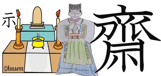 漢字の覚え方 齊: 風船あられの漢字ブログ