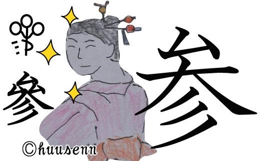 漢字の覚え方 参: 風船あられの漢字ブログ