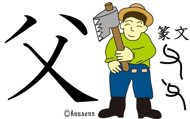 漢字の覚え方 父・布: 風船あられの漢字ブログ