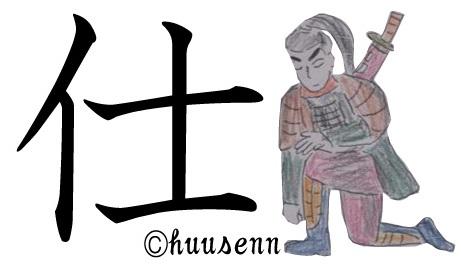 漢字の覚え方 士: 風船あられの漢字ブログ