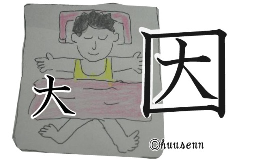漢字の覚え方 因: 風船あられの漢字ブログ