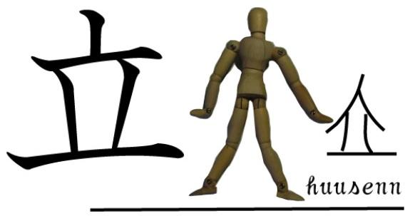 漢字の覚え方 立: 風船あられの漢字ブログ
