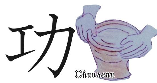 漢字の覚え方 工: 風船あられの漢字ブログ