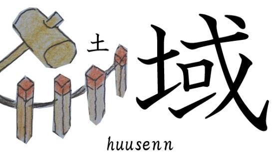 漢字の覚え方 或: 風船あられの漢字ブログ