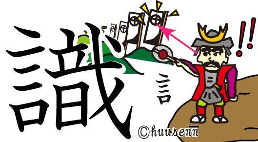 漢字の覚え方 戠: 風船あられの漢字ブログ
