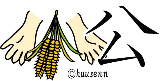 漢字の覚え方 公: 風船あられの漢字ブログ