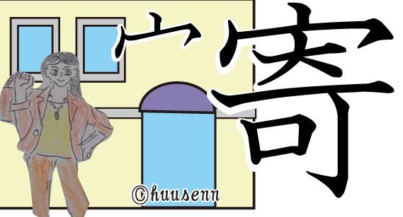 漢字の覚え方 奇: 風船あられの漢字ブログ