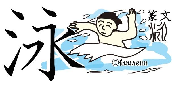 漢字の覚え方 永: 風船あられの漢字ブログ