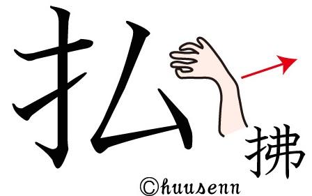 漢字の覚え方 弗: 風船あられの漢字ブログ