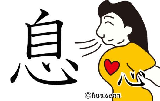 漢字の覚え方 自: 風船あられの漢字ブログ