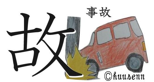 漢字の覚え方 古: 風船あられの漢字ブログ