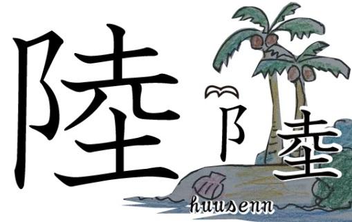 漢字の覚え方 六・坴: 風船あられの漢字ブログ