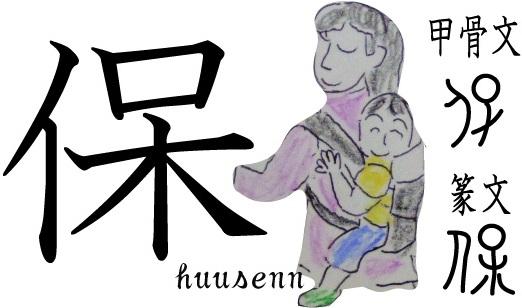 漢字の覚え方 呆: 風船あられの漢字ブログ