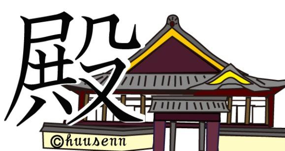 漢字の覚え方 殿: 風船あられの漢字ブログ