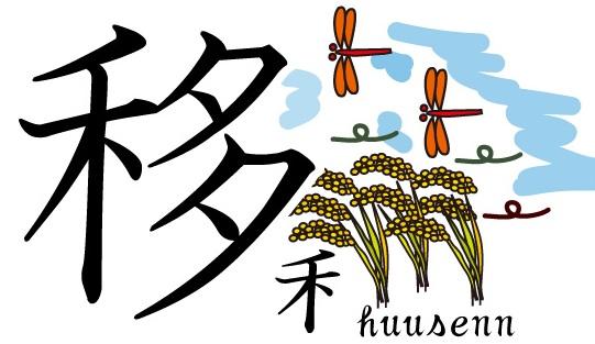 漢字の覚え方 多: 風船あられの漢字ブログ