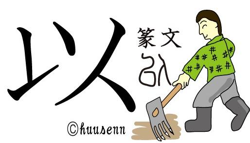 漢字の覚え方 以: 風船あられの漢字ブログ