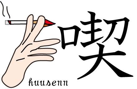 漢字の覚え方 契: 風船あられの漢字ブログ