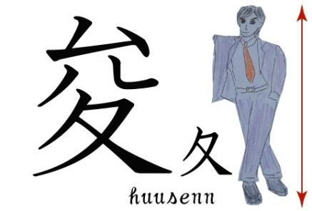 漢字の覚え方 夋: 風船あられの漢字ブログ