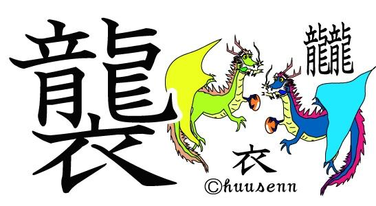 漢字の覚え方 龍: 風船あられの漢字ブログ