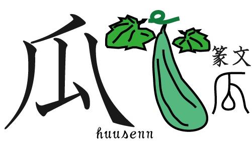 漢字の覚え方 瓜: 風船あられの漢字ブログ